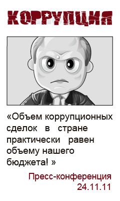 Коррупцию уничтожить нельзя. Изображение № 2.