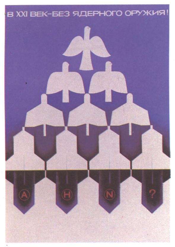 Искусство плаката вРоссии 1884–1991 (1985г, часть 3-я). Изображение № 18.