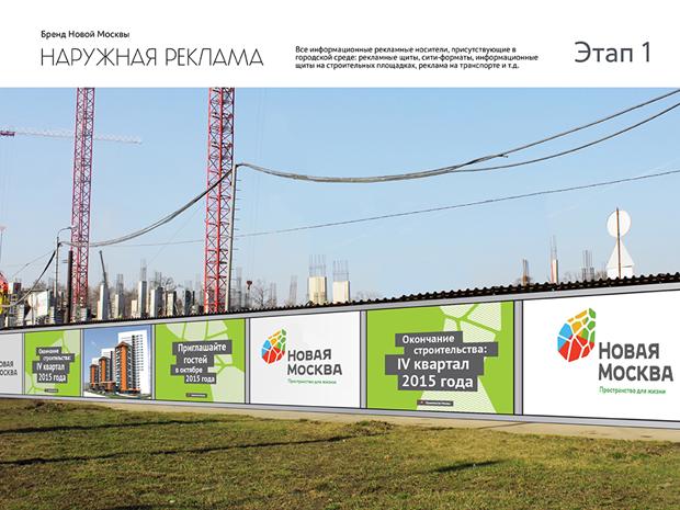 Агентство Тины Канделаки разработало брендинг Новой Москвы. Изображение № 3.