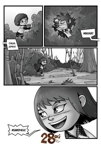 История про Пушка от Multik aka Smile. Изображение № 6.