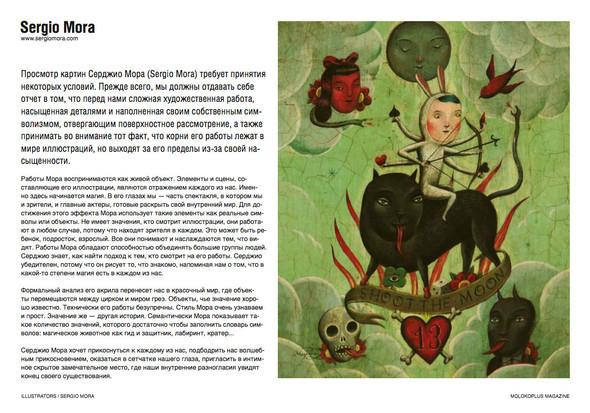 Moloko (issue#9). Изображение № 10.