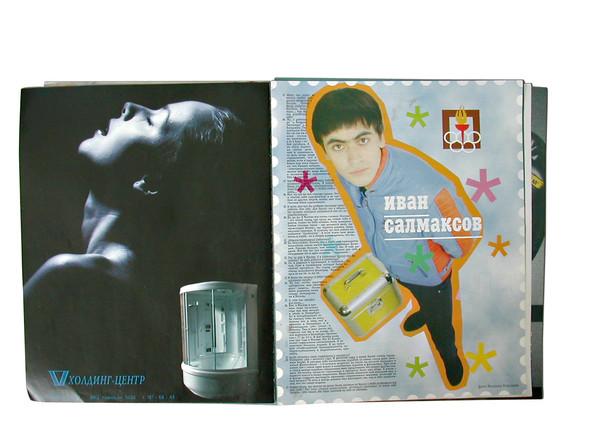 Птюч #1 (1994) и#6 (1995–96). Изображение № 36.