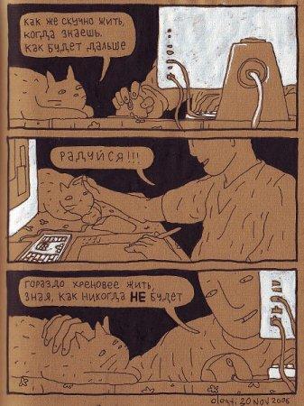 Человек икот. диалоги оповседневном. Изображение № 10.