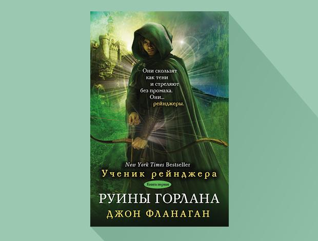 16 фантастических романов весны. Изображение № 6.