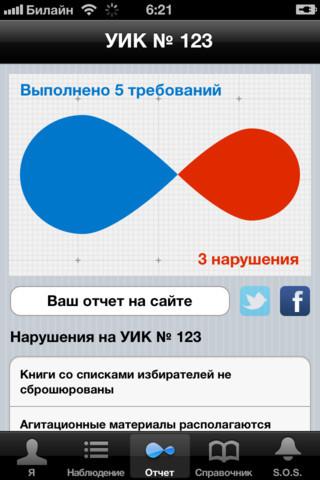 Выборы в App Store – приложения от кандидатов и гражданские инициативы. Изображение № 2.