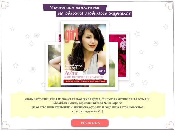 С ElleGirl.ru каждая может быть на обложке журнала. Изображение № 1.