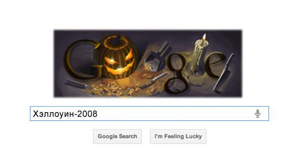 Поиграть со шрифтами: Гид по логотипам Google. Изображение № 14.