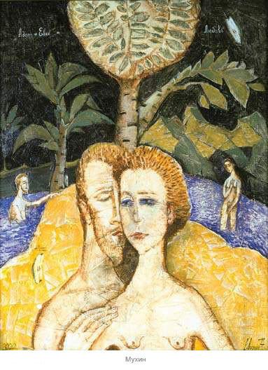 Актуальные Адам и Ева?. Изображение № 3.