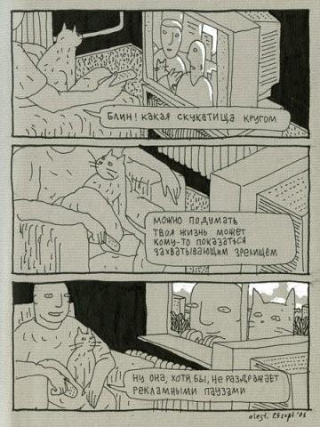 Старый добрый комикс «ПРОкота»Авторство Олега Тищенкова. Изображение № 16.