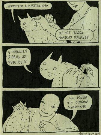 Человек икот. диалоги оповседневном. Изображение № 2.