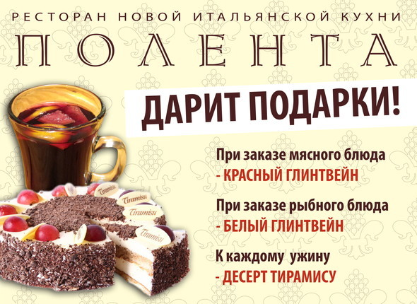 Ресторан «Полента» дарит подарки!. Изображение № 1.