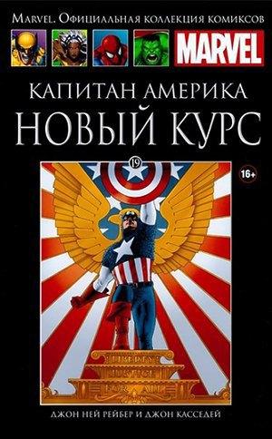 30 главных комиксов осени на русском. Изображение № 28.