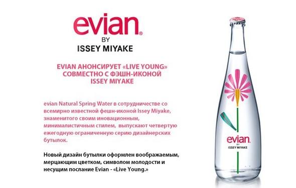Цветочный дизайн новой бутылки еvian. Изображение № 1.