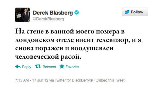 Максимальный ретвит: Дерек Бласберг, модный журналист и автор книги Classy. Изображение № 12.