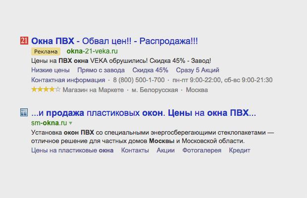 Интерфейсные решения «Яндекс.Поиска», которые вы не замечаете. Изображение № 8.