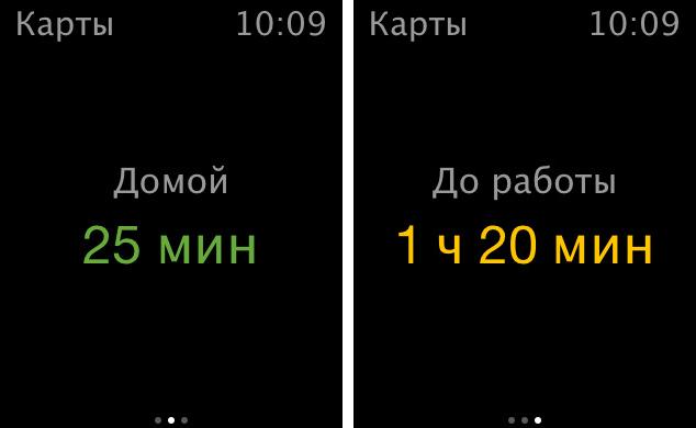 «Яндекс.Карты» вышли дляAppleWatch. Изображение № 2.