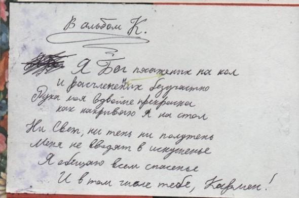 """""""КРАСНАЯ КНОПКА"""". Изображение № 10."""