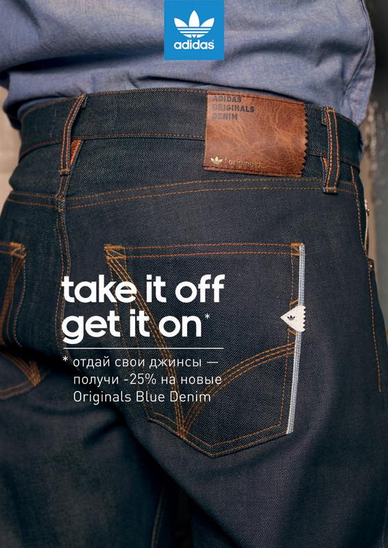 Аdidas собирает старые джинсы. Изображение № 1.