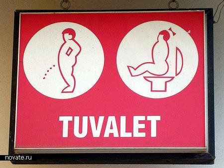 50 Необычных туалетных вывесок. Изображение № 30.
