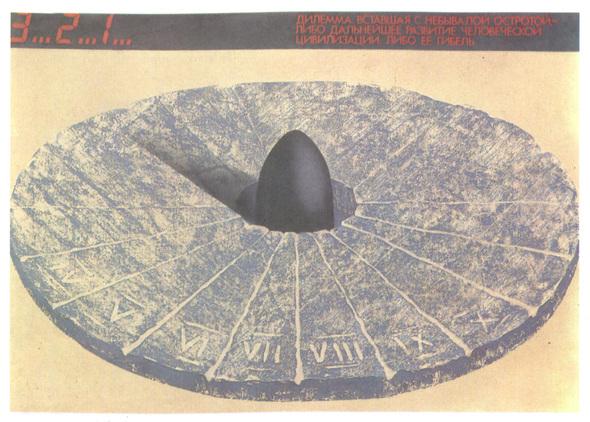 Искусство плаката вРоссии 1884–1991 (1991г, часть 2-ая). Изображение № 16.