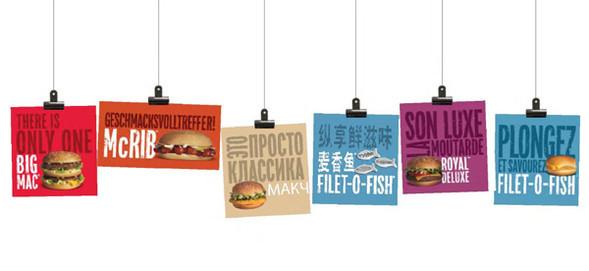 Послание на упаковке: McDonalds. Изображение № 9.