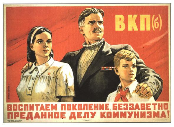 Искусство плаката вРоссии 1945–1953гг. Изображение № 25.