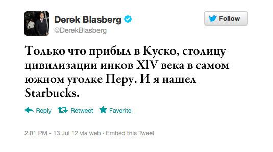Максимальный ретвит: Дерек Бласберг, модный журналист и автор книги Classy. Изображение № 3.