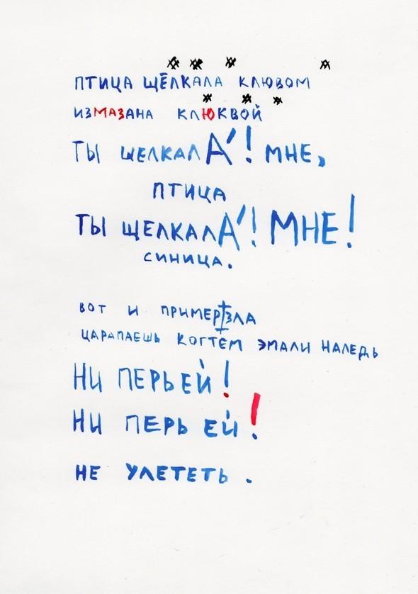Русский авангард. Изображение № 15.