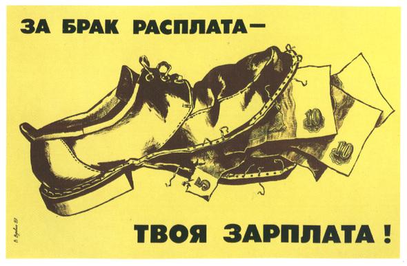 Искусство плаката вРоссии 1884–1991 (1991г, часть 9-ая). Изображение № 7.