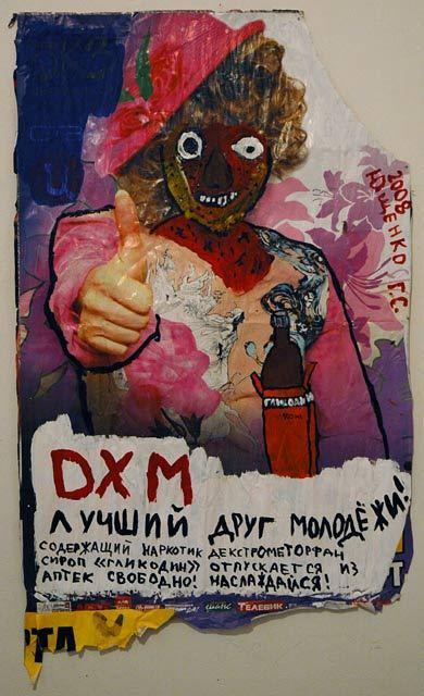 Проект «реклама наркотиков». Изображение № 5.