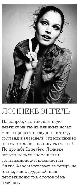 Содержание и авторы первого номера Interview Россия. Изображение № 20.