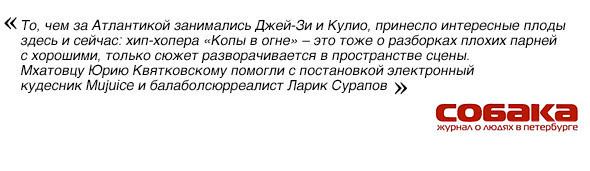 Изображение 64. Копы в деле.. Изображение № 15.