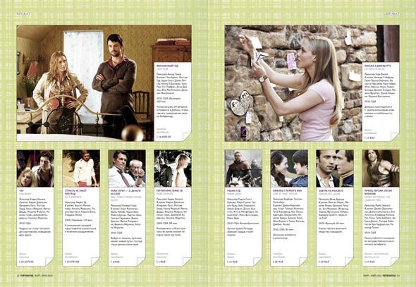 Журнал о кино «Перемотка». Номер 3. Изображение № 6.