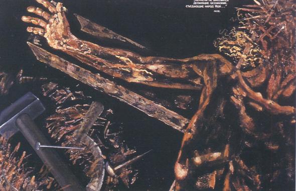 Искусство плаката вРоссии 1884–1991 (1991г, часть 7-ая). Изображение № 18.