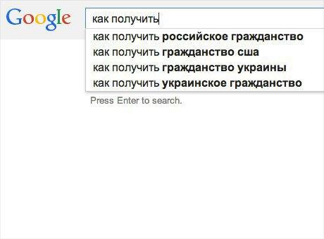 Чем отличаются частые поисковые запросы в «Спутнике», «Яндексе» и Google. Изображение № 16.