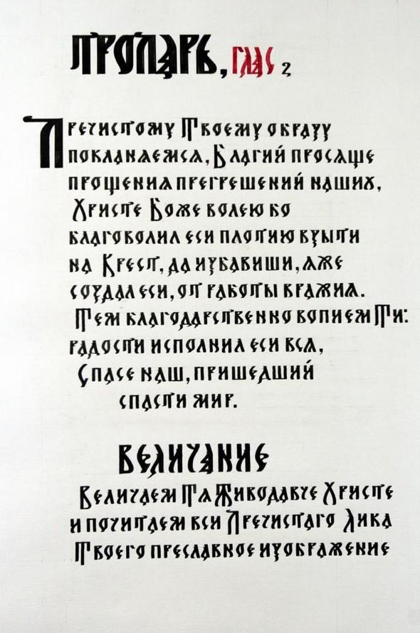 Выдающиеся российские шрифтовики икаллиграфы. Изображение № 21.