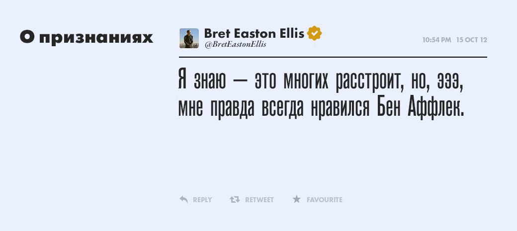 Брет Истон Эллис,  писатель и сценарист. Изображение № 4.
