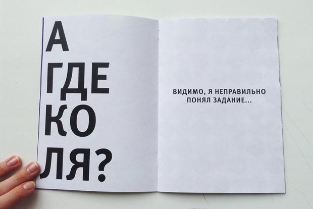 В ВШЭ сделали брошюру о типичных «отмазках» студентов. Изображение № 7.