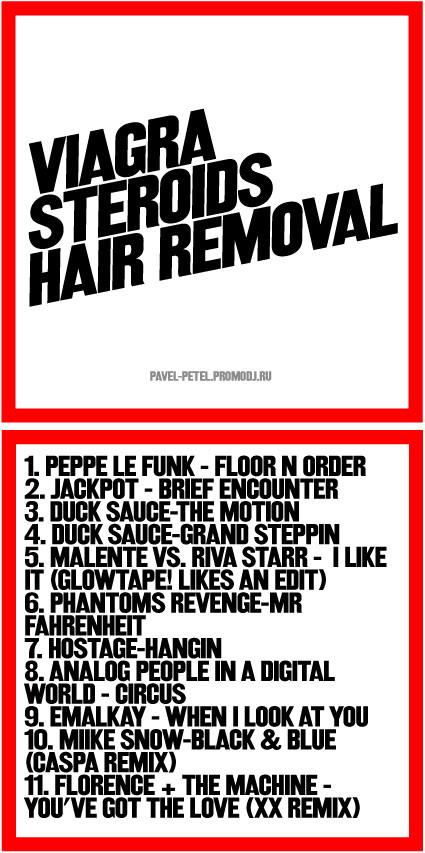 Viagra. Steroids. Hair Removal. Изображение № 1.