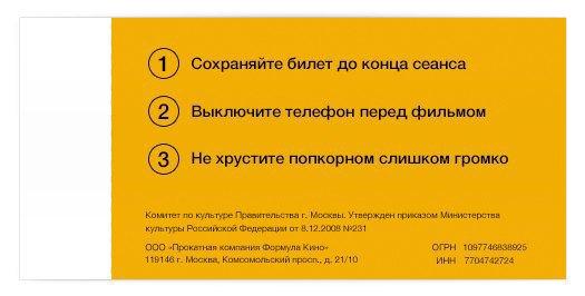 Делаем билет в кино красивым и полезным. Изображение № 8.