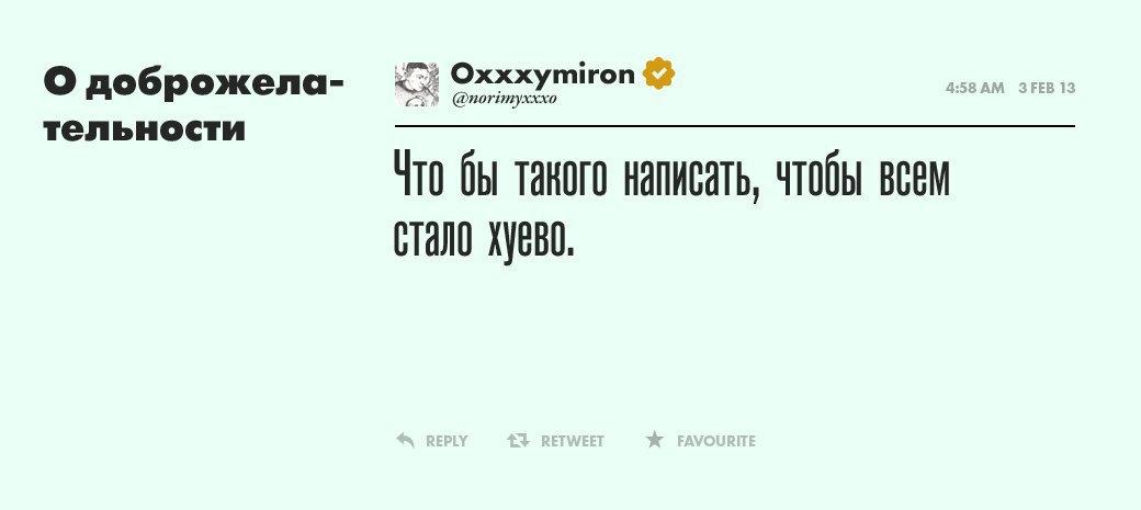 Oxxxymiron, рэпер и бунтарь. Изображение № 16.