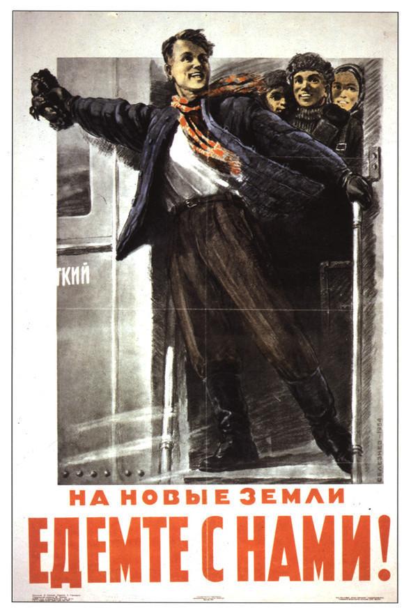 Искусство плаката вРоссии 1961–85 гг. (part. 4). Изображение № 6.