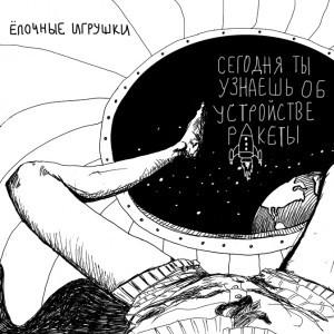 Ёлочные Игрушки «Сегодня ты узнаешь об устройстве ракеты»!. Изображение № 2.