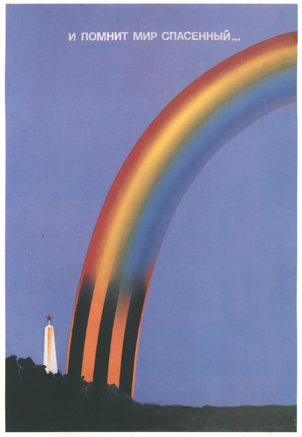 Искусство плаката вРоссии 1884–1991 (1985г, часть 6-ая). Изображение № 19.