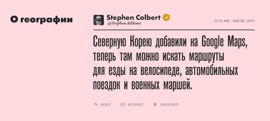 Стивен Кольбер, телеведущий . Изображение № 3.