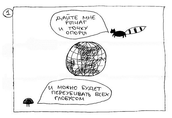 ЕНОТ. Культовый (?!) комикс о грибах, гомосексуализме и гипноэскарго. Изображение № 12.