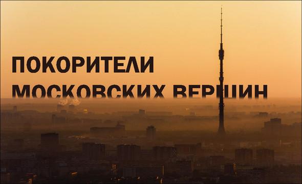 Покорители московских вершин. Изображение № 1.