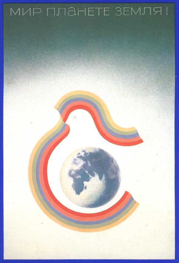 Искусство плаката вРоссии 1884–1991 (1985г, часть 2-ая). Изображение № 24.