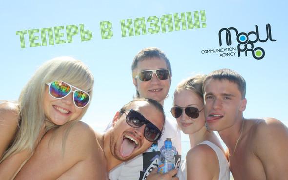 Modul Pro, теперь и в Казани. Изображение № 1.