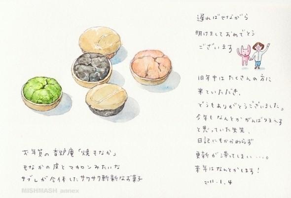 Изображение 17. Второй завтрак японской художницы.. Изображение № 8.